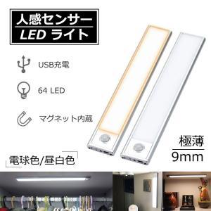 LEDセンサーライト 64LED 室内 人感センサー 自動点滅 夜間ライト 足元灯 USB充電式 高感度 マグネット付 廊下/玄関/寝室/押し入れ|meichepro