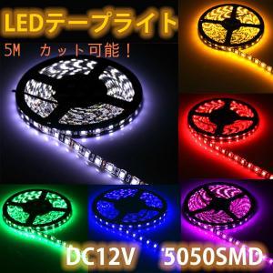 LEDテープライト LEDテープ DC12V 5M 5050SMD 300連 防水 高輝度 正面発光 切断可能 室内装飾 雰囲気 間接照明 全6色|meichepro