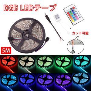 LEDテープライト 防水 5M フルカラー RGB 300連 白 黒ベース 切断可能 ledテープ 間接照明 DC12V マルチカラー LED 室内装飾 雰囲気 バーやレストランなど|meichepro