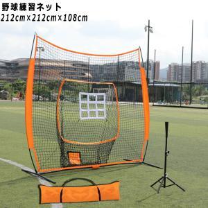 野球練習ネット バッティングネット ピッチングネット 打撃 投球 ボール受けネット バッティングティー付 収納用バッグ付 折り畳み式 組立簡単 大型|meichepro