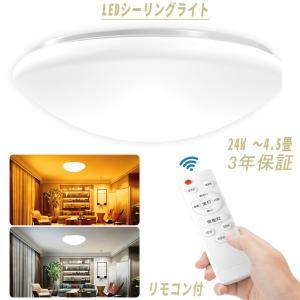 シーリングライト LED 24W 〜4.5畳 リモコン付 2400ml 昼光色 電球色 LEDシーリングライト おしゃれ 高輝度 LEDライト 照明器具 常夜灯 タイマー設定 簡単取付|meichepro