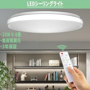 シーリングライト LED 28W 6-8畳 リモコン付 3080ml 昼光色 電球色 LEDシーリングライト おしゃれ 高輝度 LEDライト 照明器具 常夜灯 タイマー設定 簡単取付|meichepro