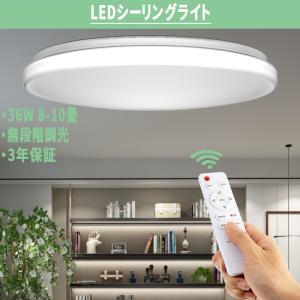 シーリングライト LED 36W 8-10畳 リモコン付 3960ml 昼光色 電球色 LEDシーリングライト おしゃれ 高輝度 LEDライト 照明器具 常夜灯 タイマー設定 簡単取付|meichepro
