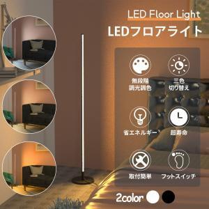 LEDフロアランプ フロアライト リモコン付 無段階調光 調色 寝室 フロアスタンド 間接照明 電気スタンド おしゃれ 北欧風 癒やし リモコン付 フットスイッチ制御|meichepro
