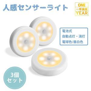 人感センサーライト LEDライト センサーライト 電池式 3個セット 光センサー 両面テープ マグネット付き 自動ON/OFF 電球色 昼白色|meichepro