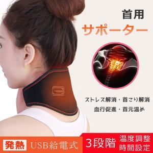 首サポーター ネックウォーマー 温め ネック 首 頸椎 USB給電 首を温める グッズ 首元温め 疲れ解消 遠赤外線加熱 3段階温度調節 タイマー 防寒 冬 冷え対策|meichepro