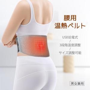 腰サポーター 腰用温熱ベルト 加熱ベルト 温め ウエストウォーマー USB充電式 3段階温度調整 寒さ対策 防寒 子宮を温める 血行改善 男女兼用|meichepro