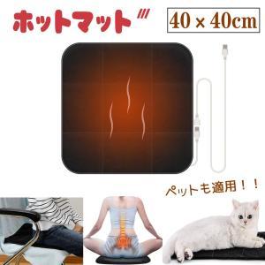 ホットマット ホットカーペット 一人用 USB電気ミニマット 加熱 ヒーター 椅子 座布団 足元 小型 40×40cm 暖房 寒さ対策 ペットも適用|meichepro