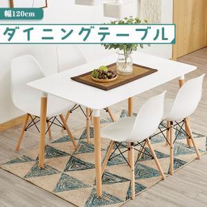 ダイニングテーブル おしゃれ  白 北欧 イームズ テーブル 食卓 4人掛け 長方形 幅120cm ...