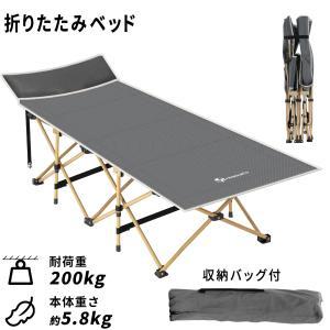 キャンプコット コット 折り畳みベッド 軽量 アウトドアベッド 簡易ベッド シングル アウトドアコット 折りたたみ式コット 耐荷重200kg アウトドア 収納袋付き|meichepro