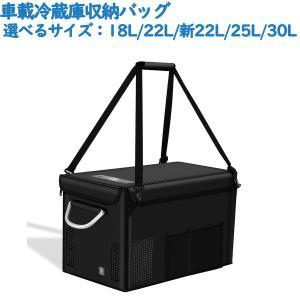 車載冷蔵庫収納バッグ 冷蔵庫収納バッグ 収納袋 18L/22L/新22L/25L/30L選択可能 保冷バッグ 持ち運び用 収納 防滴 ベルト付き|meichepro