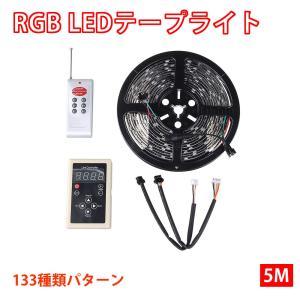 RGB LEDテープライト 5m 最大200M延長可能 防水LEDテープ 133パターン 100v 12v リモコン 3チップSMD LEDテープ パターン記憶型 調光|meichepro