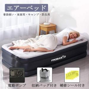 エアーベッド シングル 空気ベッド 電動ポンプ内蔵 普段使い 高反発 極厚 折り畳みベッド 簡易ベッ...
