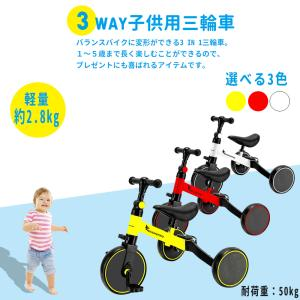 三輪車 子供用 3 in1 自転車 バランスバイク ベビーウォーカー 1-5歳子供用 高さ調整可能 ベービーワーカーバイク キッズスクーター 乗用玩具 おもちゃ 足蹴り|meichepro