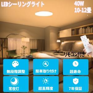 シーリングライト LED 40W 10-12畳 リモコン付 4800ml 昼光色 電球色 LEDシーリングライト おしゃれ 高輝度 LEDライト 照明器具 常夜灯 タイマー設定 簡単取付|meichepro