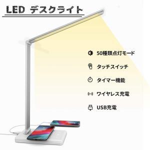 デスクライト LED スタンドライト 卓上ライト ワイヤレス充電対応 タッチパネル式 5段階調色 10段階調光 折り畳み式 USB充電ポート付き 省エネ 読書/勉強/仕事用|meichepro