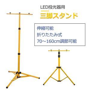 投光器用スタンド 作業灯スタンド LED投光器用 三脚スタンド 伸縮タイプ 折りたたみ式 携帯式 1灯 2灯対応|meichepro