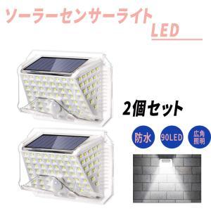 ソーラーセンサーライト 屋外 LED 3つ点灯モード 防水 照明 自動点灯 ワイヤレス壁ライト ソーラーライト 人感センサー おしゃれ 高輝度 取付簡単 2個セット|meichepro