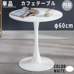 ダイニングテーブル 丸テーブル おしゃれ 丸型 カフェテーブル 1~2人用 一人暮らし ダイニング ...
