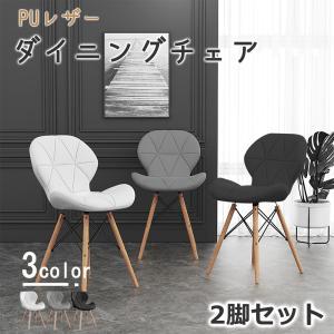 ダイニングチェア 椅子 おしゃれ 2脚セット PUレザー 座面 木脚 イームズチェア いす 北欧 組み立て簡単 チェア|meichepro
