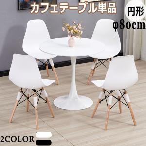 ダイニングテーブル 丸テーブル おしゃれ 丸型 カフェテーブル 2人用 ダイニング チューリップテー...