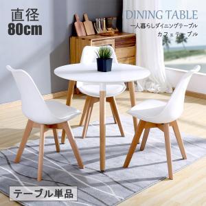 ダイニングテーブル 丸テーブル おしゃれ 一人暮らし 丸型 カフェテーブル 2人用 ダイニング イー...