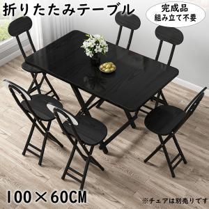 折りたたみテーブル ダイニングテーブル テーブル 食卓 パソコンテーブル 100×60cm 軽い おしゃれ 完成品 組み立て不要 作業台 リビングテーブル 在宅勤務 meichepro