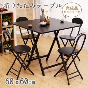 折りたたみテーブル ダイニングテーブル テーブル 食卓 パソコンテーブル 60×60cm 軽い おし...