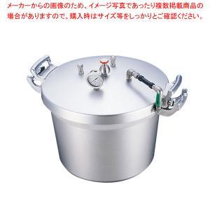 SAアルミ業務用圧力鍋(第2安全装置付) 40l