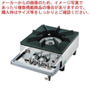 ガステーブルコンロ用兼用レンジ S-1220 LPガス