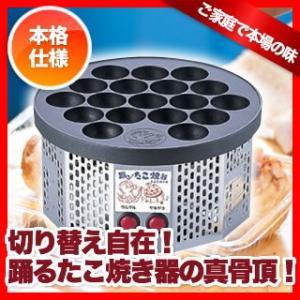 『 電気式たこ焼器 』電気式 半自動踊るたこ焼き器 たこ焼き機|meicho2