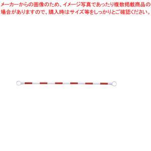 コーンバー 赤白 2m|meicho2