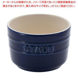 ストウブ エクストラミニラムカン 2ヶ組 40511-104 ブルー meicho2