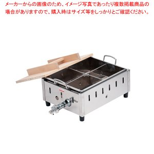 AKS 直火式 おでん鍋 4ツ切 SK-14 LPガス|meicho2
