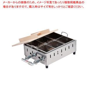 AKS 直火式 おでん鍋 6ツ切 SK-15 LPガス|meicho2