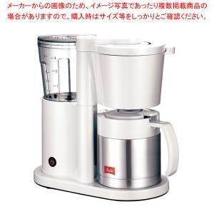 メリタ コーヒーメーカー オルフィ SKT52 ホワイト meicho2