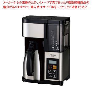象印 コーヒーメーカー珈琲通 EC-YS100|meicho2