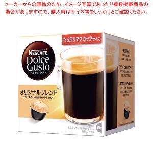ネスカフェ ドルチェグスト専用カプセル オリジナルブレンド(48杯入)|meicho2