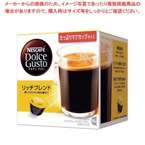 ネスカフェ ドルチェグスト専用カプセル リッチブレンド(48杯入)|meicho2
