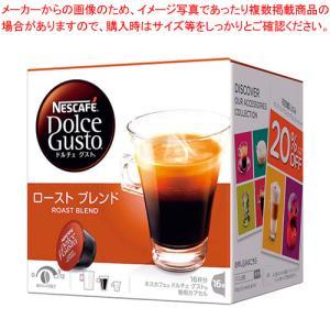 ネスカフェ ドルチェグスト専用カプセル ローストブレンド(48杯入)|meicho2