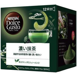 ネスカフェ ドルチェグスト専用カプセル 濃い抹茶(36杯入)|meicho2