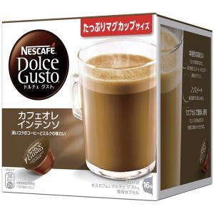 ネスカフェ ドルチェグスト専用カプセル カフェオレ インテンソ48杯入|meicho2