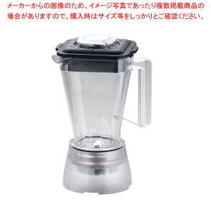 スーパーブレンダー用コポリ容器セット 小 ASH-2-15-SP|meicho2