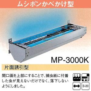 捕虫器  捕虫機 ムシポン3000 朝日産業 MP-3000K メーカー直送/代引不可 meicho2