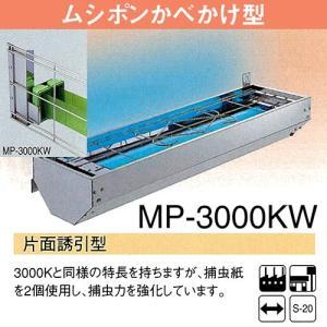 捕虫器  捕虫機 ムシポン3000 朝日産業 MP-3000KW メーカー直送/代引不可 meicho2