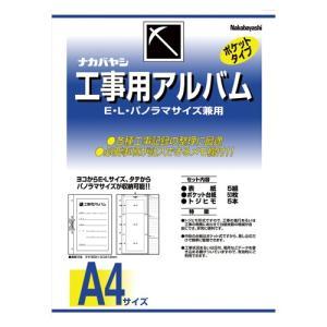 ナカバヤシ 工事用アルバム -DK-181 meicho2
