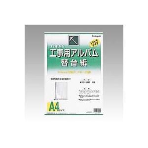ナカバヤシ 工事用アルバム 替え台紙 25枚入 -DKR-163 meicho2