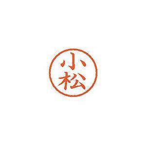 ●印面:小松<br>●インク色:朱<br>■出荷・包装:1/10<br...