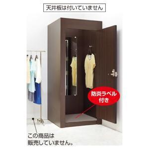 フィッティングルーム ドアタイプ ダークブラウン 【メーカー直送/代金引換決済不可】|meicho2