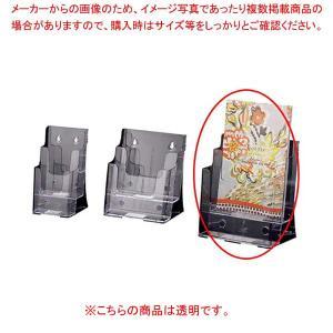 ツーウェイパンフレット立て 透明 A4 2段 meicho2